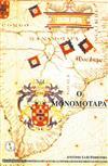 -monomotapa.jpg